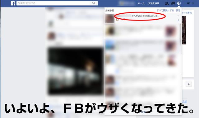フェイスブックの通知がウザくなってきた