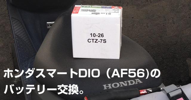 AF56スマートディオにYTZ7S互換バッテリー交換