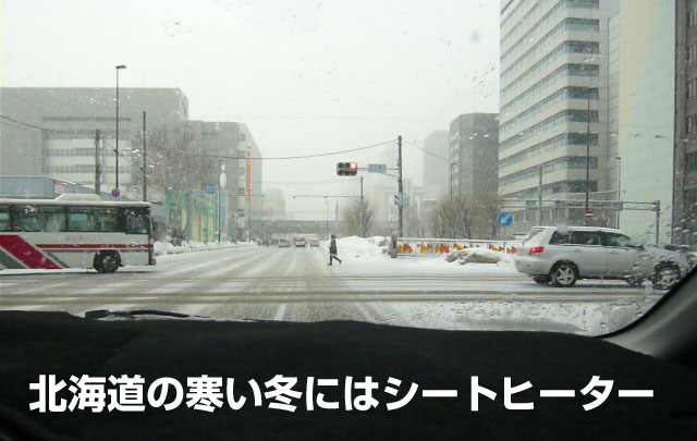 寒い冬、車にはシートヒーターが欲しい