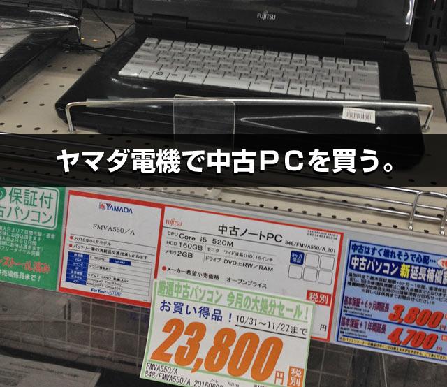 ヤマダ電機の中古PCってどう?