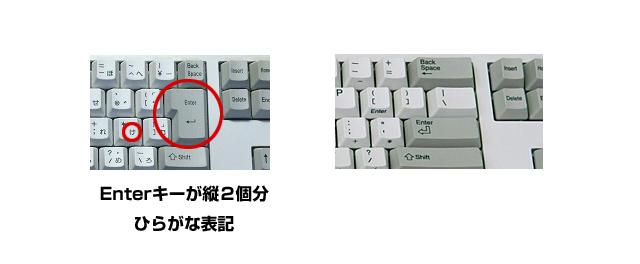 日本用と英語圏用の違い