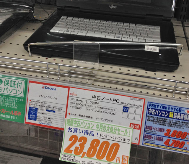 FMV-A550/A ( FMVNA2TL )