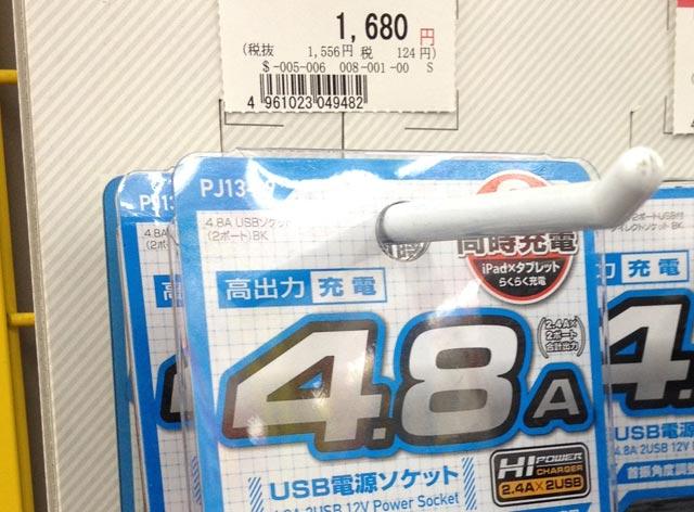 オートバックスの価格