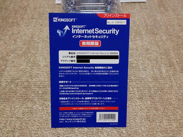 キングソフトの無期限セキュリティ