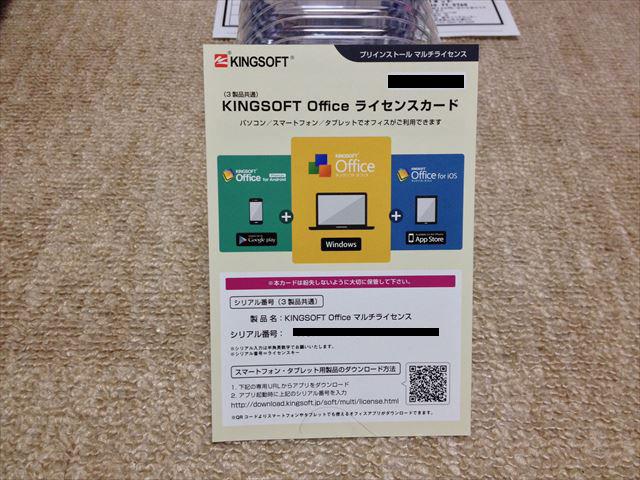 キングソフトのオフィスソフト