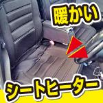 スゴイっ!!実際に暖かくて超おすすめ!軽自動車に後付け置くだけシートヒーター。