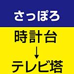 札幌行きかた動画、時計台からテレビ塔