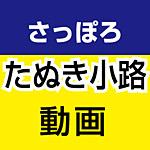 札幌行きかた動画、狸小路