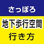 札幌行きかた動画、地下歩行空間