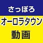 札幌行きかた動画、オーロラタウン