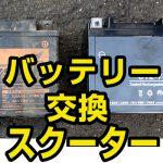 1.原付スクーター・スマートディオAF56の互換バッテリー交換。手順間違ってショート。
