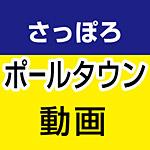 札幌行きかた動画、ポールタウン