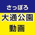 札幌行きかた動画、大通公園