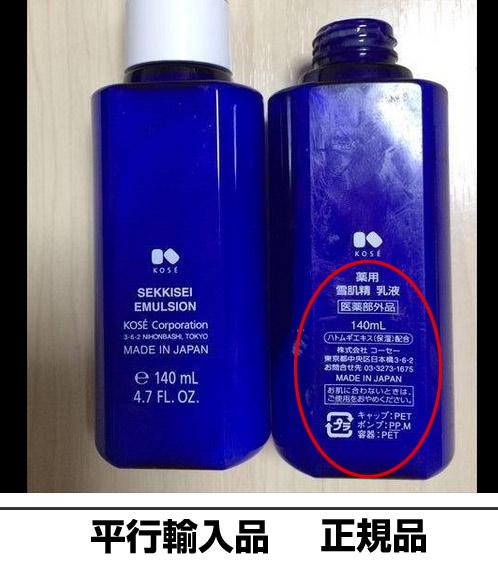 平行輸入品との違い、英語や中国語表記