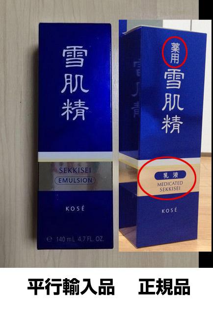 平行輸入品との違い、やっぱり英語や中国語表記