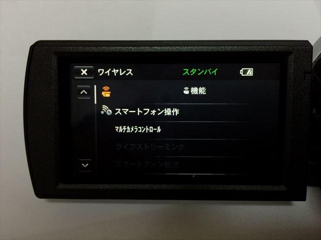スマートフォン送信