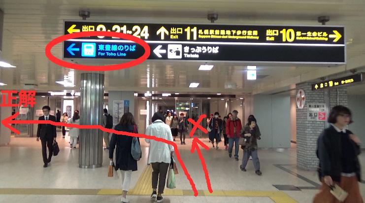 行き方動画|地下鉄東豊線札幌駅