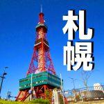 動画で行き方を見る|札幌の観光名所