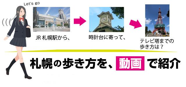 札幌の観光地の行き方