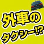 日本のタクシー事情。外車フォルクスワーゲン・パサート個人タクが札幌を実際に走っていた。