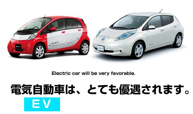 電気自動車EVは税金が優遇されている。電気自動車EVは税金が優遇されている。