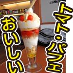 トマトのパフェスイーツを実際に食べたっ!大人の北海道デザート・千歳ミルティーロ。