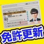 自分で撮った写真での手続き方法。実際に免許更新に行ってきました。札幌運転免許試験場。