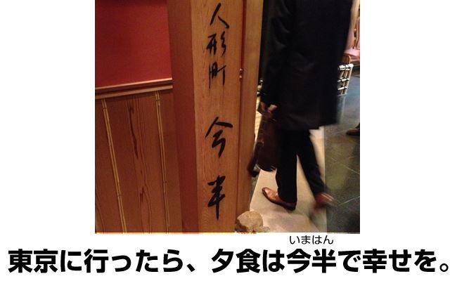 東京旅行。夕食は人形町の今半のすきやき