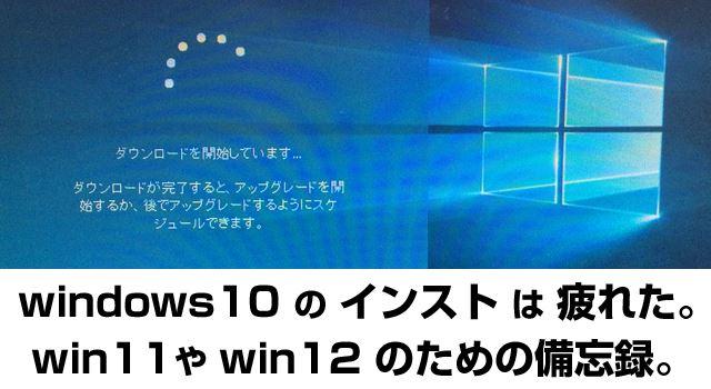 windows11/12のインストールが遅い場合はISOファイルで