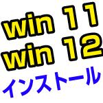 windows11/win12のインストールが遅い場合