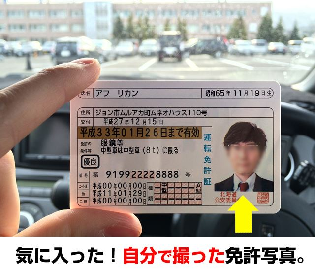 自分で撮影した写真で、印象の良い免許証。