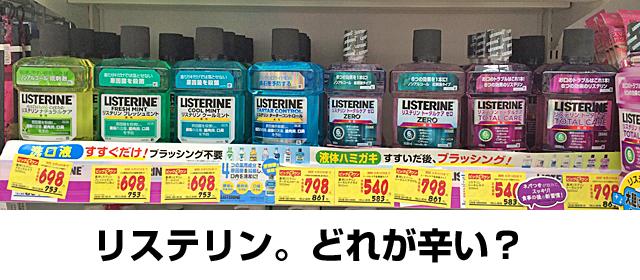 リステリンは、洗口液 と 液体ハミガキ に分かれる。
