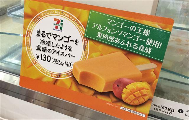 テレビで放映されてから売り切れ中のセブンのマンゴーアイス