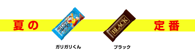 赤城乳業の定番アイス。ガリガリ&ブラック