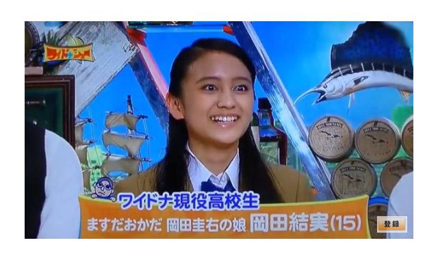 娘の岡田結実さん。めんこいです。目がキラキラ。