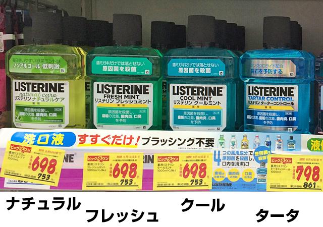 洗口液は4種類。どれが使いやすい?