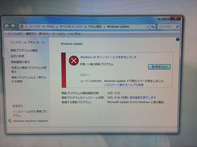 windows10 失敗。時間を返せっ!!