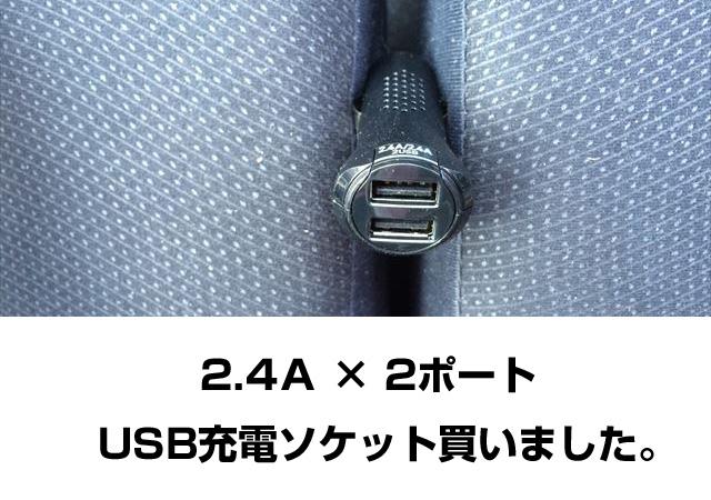 2ポートが双方2.4A仕様のUSB充電ソケット