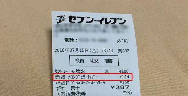 お値段、¥149