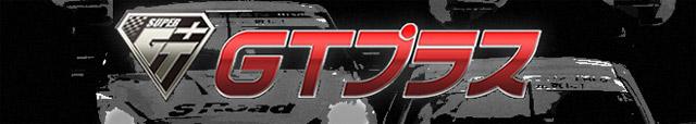 GT+毎週日曜日、夜23:30放映