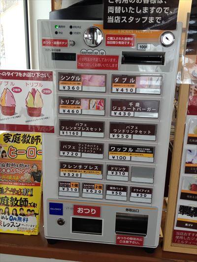 カウンターにある食券機にパフェの文字。