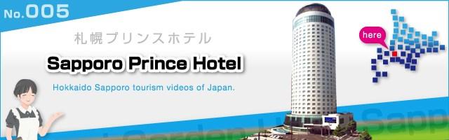 Sapporo Prince Hotel attractions