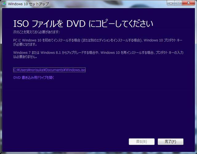 win11/12のISOファイルをDVDにコピーしてください