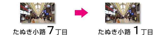 札幌の行き方 狸小路7丁目 → 1丁目