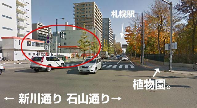 札幌の液状LPGスタンド