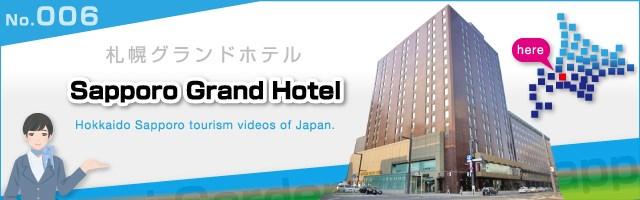 Sapporo Grand Hotel attractions