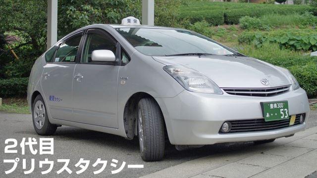 2代目プリウスのタクシー