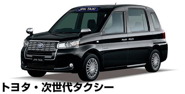 トヨタ次世代タクシーはイギリスっぽい。