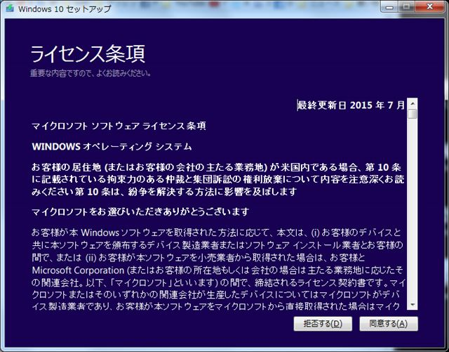 windows11_12 ライセンス条項