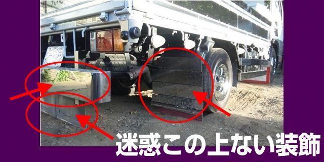 鏡面仕上げの装飾を付けた迷惑トラック